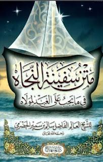 Download Kitab Safinatunnajah PDF
