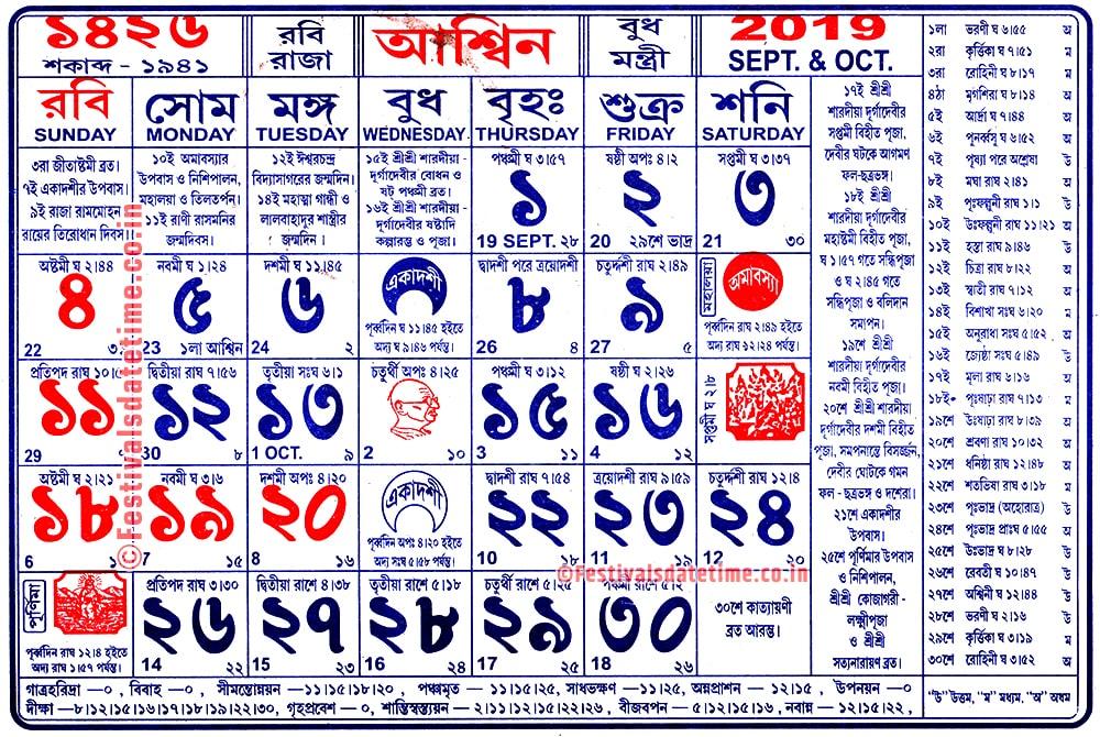 1426 Aashin Panji Calendar, 1426 Bengali Panji Calendar Download in PDF