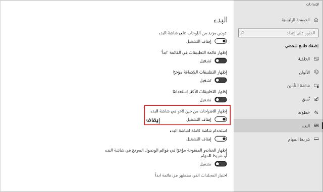 كيفية تعطيل الإعلانات المدمجة في ويندوز 10