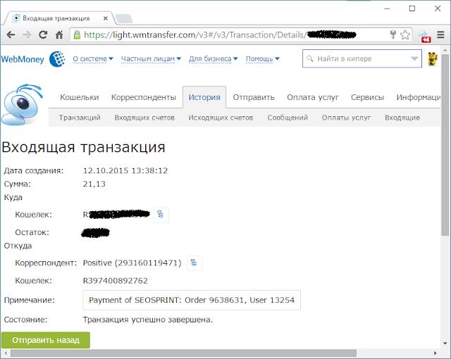 SEO sprint - выплата на WebMoney от 12.10.2015 года
