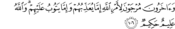 Surat At Taubah Ayat 106