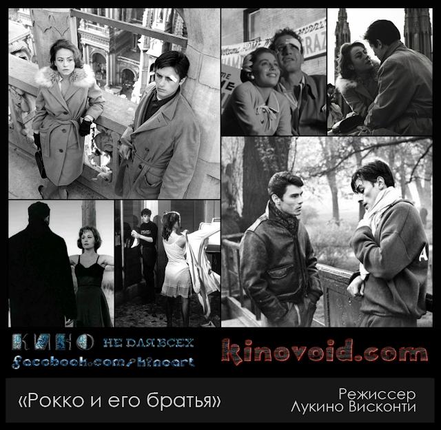«Рокко и его братья», Режиссер Лукино Висконти