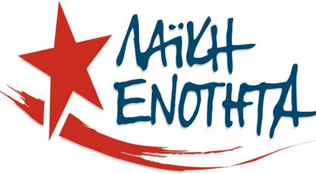 Νομαρχιακές Επιτροπές Πελοποννήσου της ΛΑ.Ε: Όχι στη σύμβαση της ΣΔΙΤ για τη διαχείριση των απορριμμάτων – Καταγγελία στην αντιδημοκρατική συμπεριφορά Τατούλη