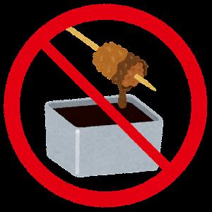 串カツの二度漬け禁止のマーク