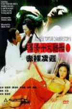 Chinese Torture Chamber Story II 1998