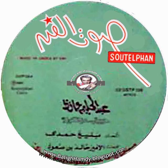 تحميل اغنية حبيبتي من تكون عبد الحليم حافظ mp3
