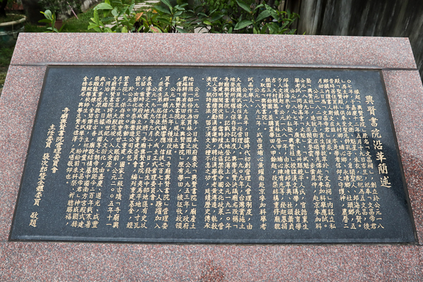 彰化員林興賢書院國家三級古蹟,位於員林公園旁,考生必朝聖