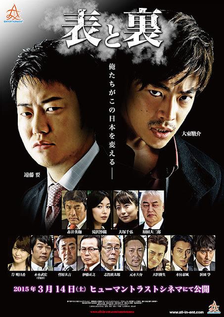 Sinopsis Omote to Ura / 表と裏 (2015) - Film Jepang