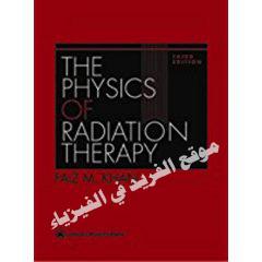 كتاب الفيزياء الطبية ـ فايز خان