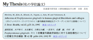 http://klib.lib.tokushima-u.ac.jp/study-support/my_thesis/dent/2016/my_thesis_dent_yoshioka-20160608.pdf