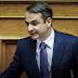 Μητσοτάκης: Εκβιαζόμενος και επικίνδυνος ο Τσίπρας