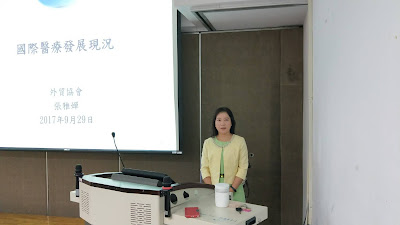 國際醫療發展現況 - 張雅嬋組長(2017 生醫產業人才培訓課程)
