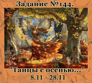 """Задание №144. """"Танцы с осенью..."""""""