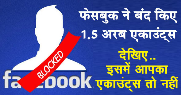 facebook account blocked