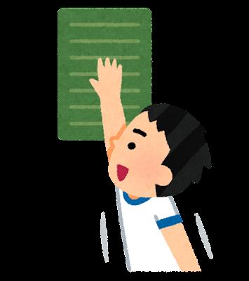 垂直跳びのイラスト(男の子)
