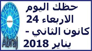 حظك اليوم الاربعاء 24 كانون الثاني - يناير 2018