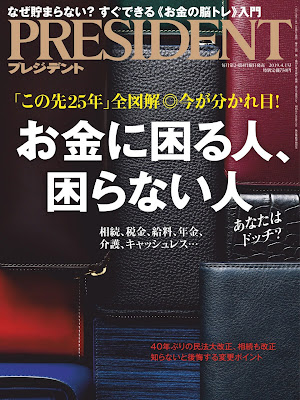 PRESIDENT (プレジデント) 2019年04月01日号 zip online dl and discussion
