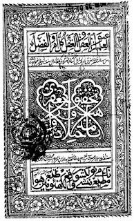 تحقیق جعفری تالیف سید غلام حیدر نقوی