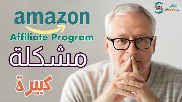 قبل ان تعمل في Amazon Affillate Program امر مهم يجب عليك ان تعرفه