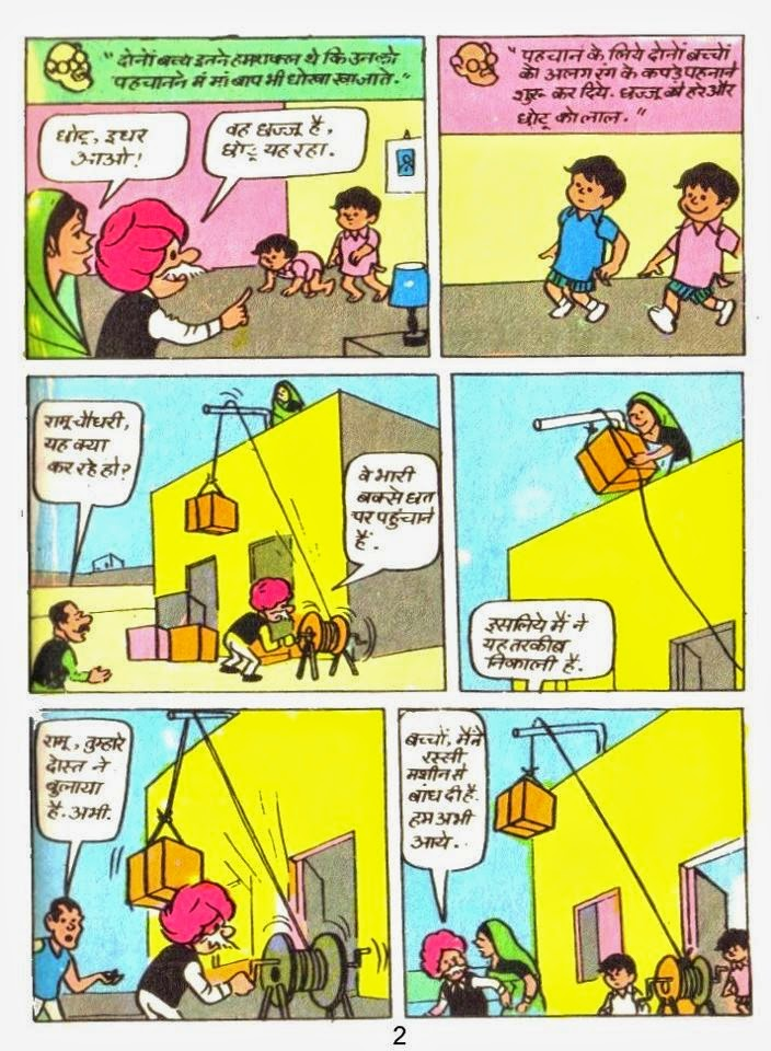 Free Chacha Chaudhry comics Just For You | ANDROID UNIQUE
