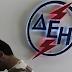 Η ΔΕΗ καταρρέει και βουλευτές του ΣΥΡΙΖΑ ζητούν προσλήψεις