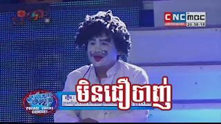 CNC Comedy - Min Jeur Janh 8 April 2016