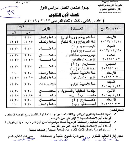 بالصور جدول امتحانات الفصل الدراسى الأول 2018 لجميع المراحل (محافظة أسيوط)