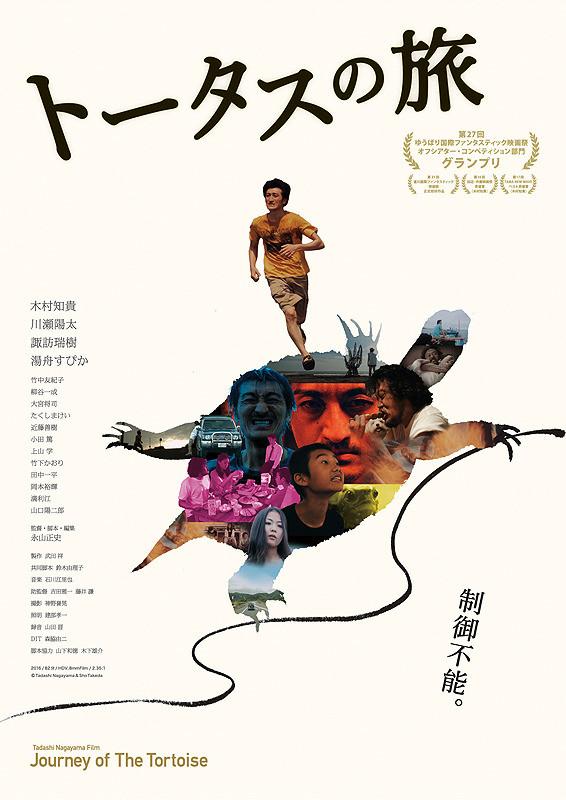 Sinopsis Journey of the Tortoise / Totasu no Tabi / トータスの旅 (2017) - Film Jepang