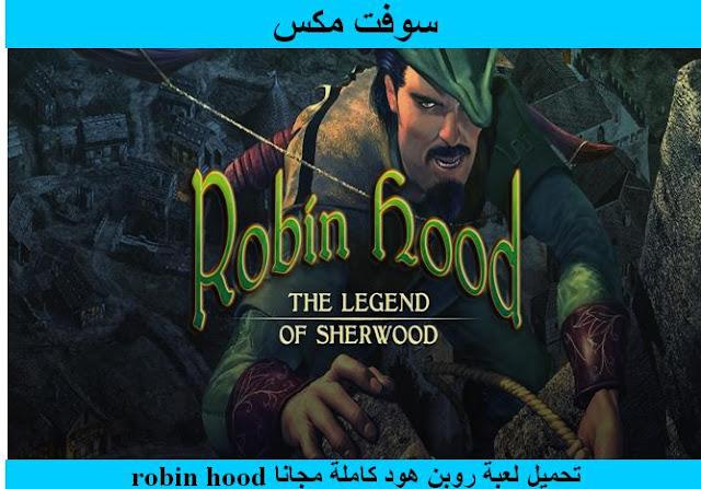 تحميل لعبة روبن هود القديمة مجانا  للكمبيوتر والاندرويد كاملة برابط مباشر مضغوطة download robin hood
