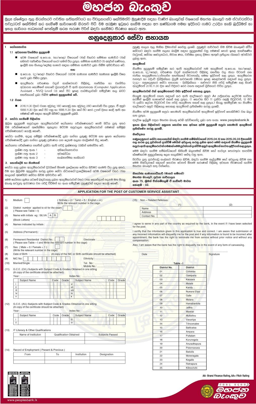 Customer Service Assistant Peoples Bank Gazette Lk