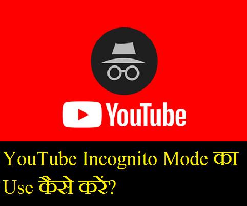 YouTube Incognito Mode का Use कैसे करें?