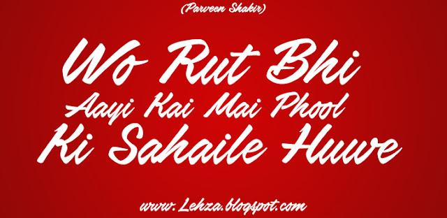 Wo Rut Bhi Aai Kay Main Phool Ki Saheli Hoi By Parveen Shakir