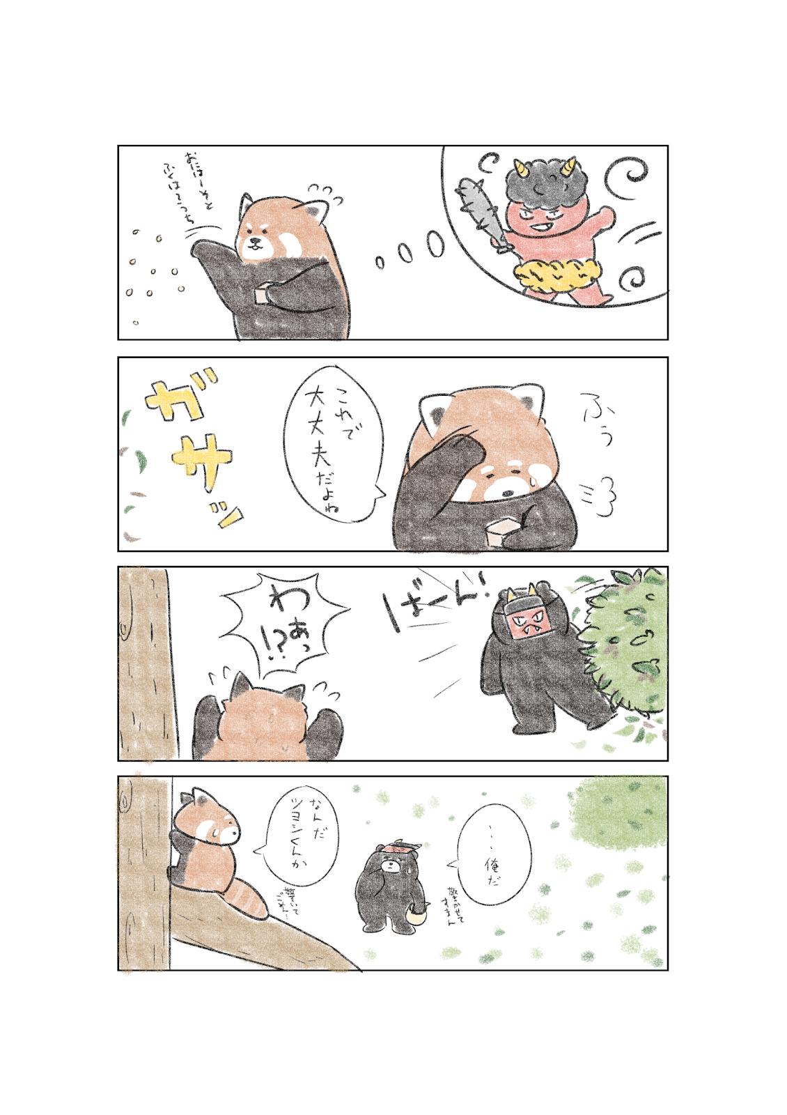 レッサーパンダの節分の漫画