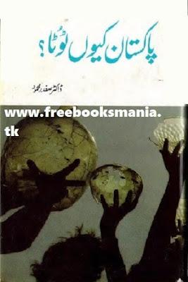 Urdu pdf pakistani books