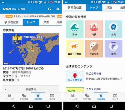 NHK ニュース・防災 - Androidアプリ | APPLION