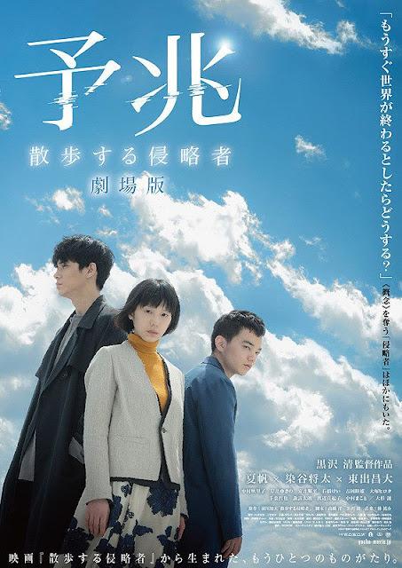 Trailers y carteles de próximos estrenos en Asia : Yocho Sanpo Suru Shinryakusha Gekijoban (2017)