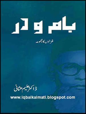 Urdu Ghazal Bam o Dar