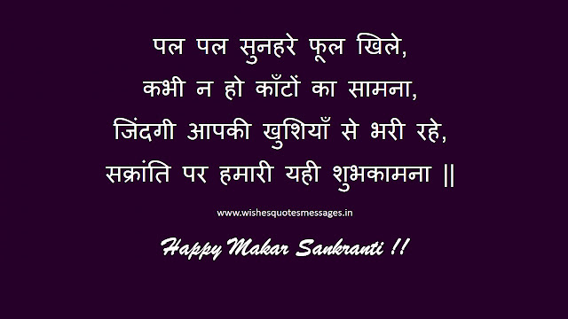 Sankranti Wishes Images in Hindi