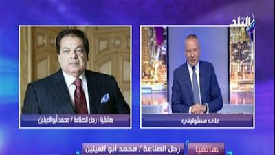 محمد ابو العينين, احمد موسى,