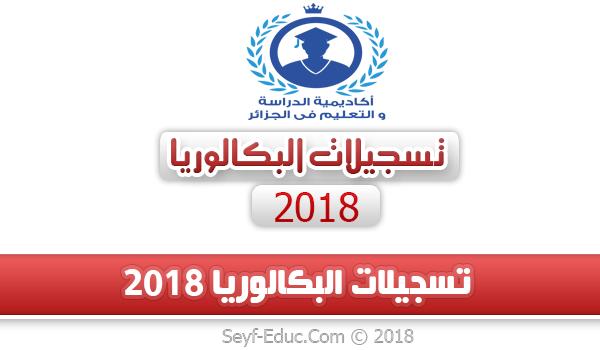 تاريخ انطلاق التسجيل في شهادة البكالوريا 2019