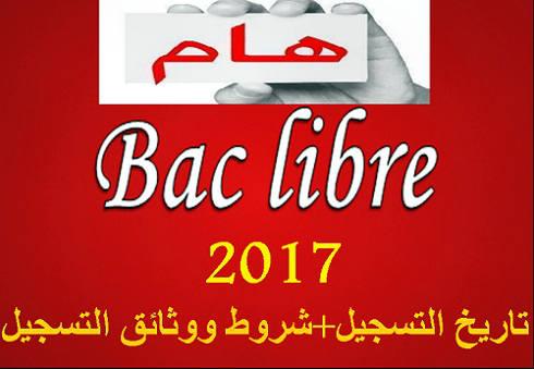 شروط ووثائق التسجيل و الترشح باك حر 2017 bac libre