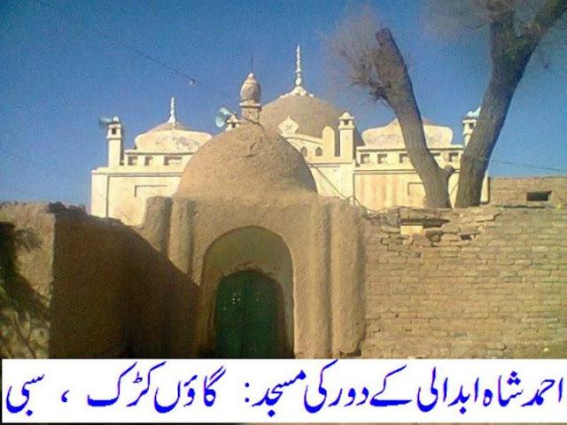 Ahmad Shah Abdali Masjid Kurak