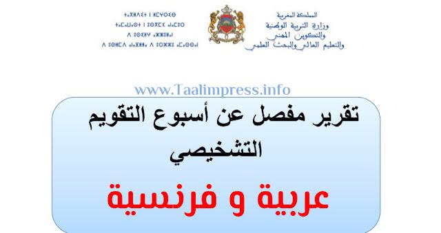 نماذج جديدة من التقارير الخاصة بأسبوع التقويم التشخيصي عربية و فرنسية قابلة للتعديل