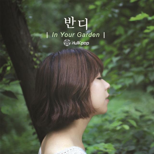 [EP] Bandi – In Your Garden
