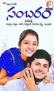 sambaram movie mp3 songs free download