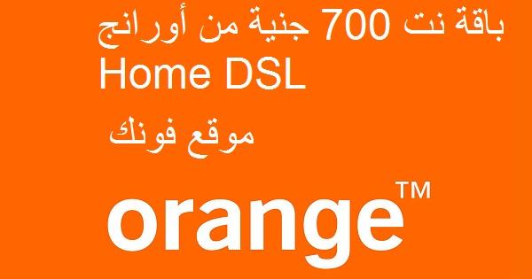 شرح الإشتراك فى باقة نت 700جنية من أورانج Home DSL 2020