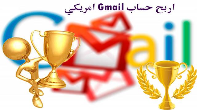 اربح حساب Gmail امريكي