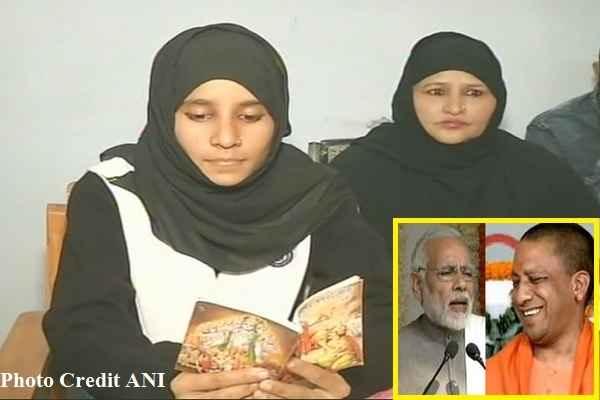 muslim-girl-afreen-rauf-win-gita-recitation-competition-lucknow