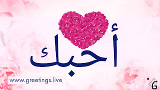 Arabic greetings on Love proposal I love you