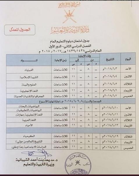 جدول امتحان دبلوم التعليم العام عمان الفصل الثاني الدور الاول 2017-2018